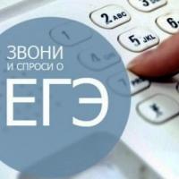 Омичи смогут задать вопросы о ЕГЭ по телефону «горячей линии»