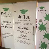 Учёба в Омске в удовольствие − если вместе с центром «ИнПро»!