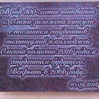 Учащиеся омских ссузов заложили в Капсулу времени послание студентам 2066 года