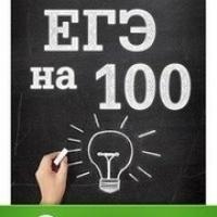 Как сдать ЕГЭ на 100 баллов?